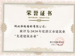 潜江市先进建筑企业证书