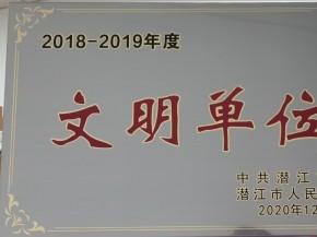 潜江市文明单位