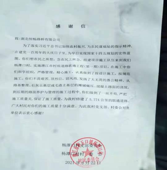 """潜江城投恒畅公司为村民修路收到 """"感谢信"""""""